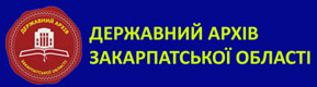 Kárpátaljai Területi Állami Levéltár (Beregszász, Ukrajna)